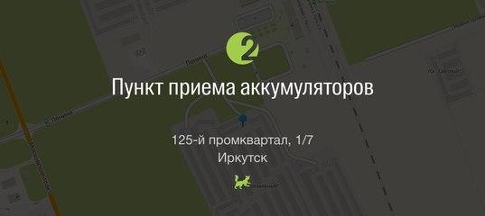 Прием аккумуляторов в иркутске цена прием черного металлолома в Бобково