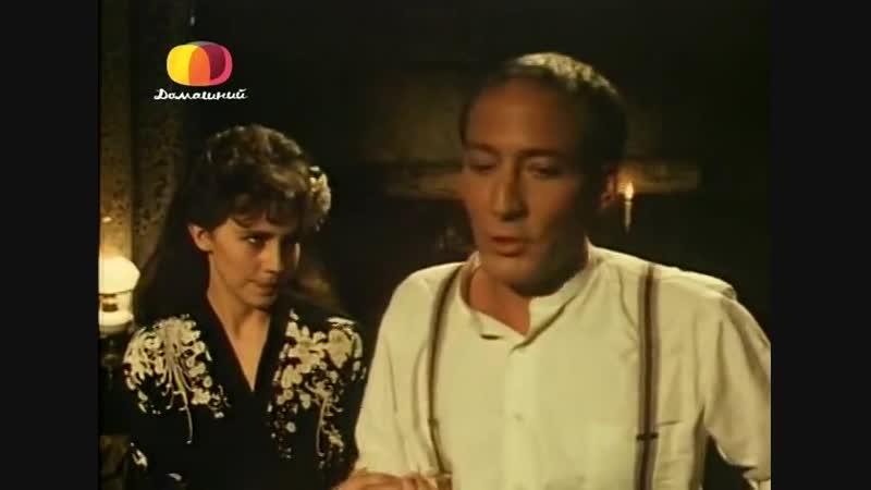 Все реки текут 1983 Австралия драма реж Пино Амента 4 я серия