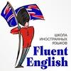 Английский Краснодар Fluent English School