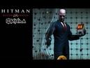 Hitman Blood Money Финал