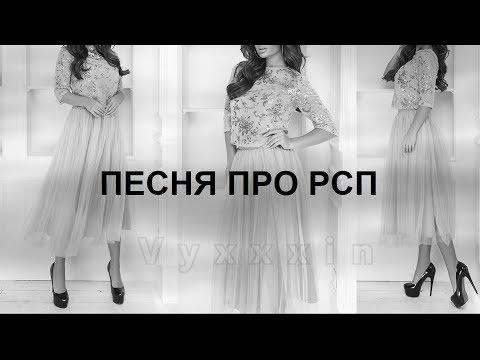 Рсп 26 ПЕСНЯ, разведенка с прицепом МД