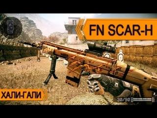 Warface Оружие - Обзор Коронной FN SCAR-H (ELITE)