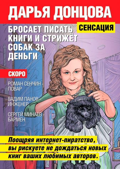 Тупые копирасты, Донцова