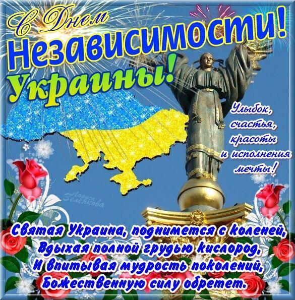 Привітання з днем незалежності та днем прапора