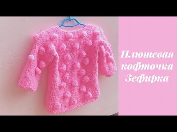 Розовая плюшевая кофточка Зефирка с шишечками