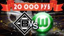 Прогноз на Боруссия М Вольфсбург 20 04 18 Ставка 20 000 РУБ