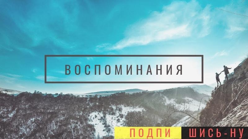 Воспоминания 2016 года.. Наше первое путешествие! Кавказ , Медовые водопады