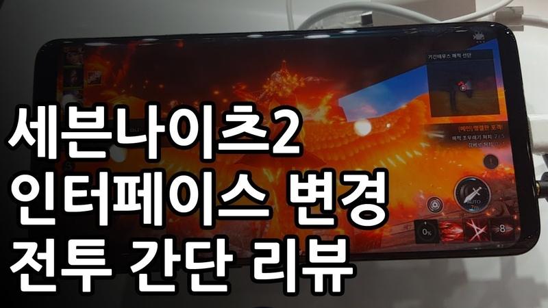 세븐나이츠2 인터페이스 변경! - 전투 간단 리뷰 [사키엘TV]