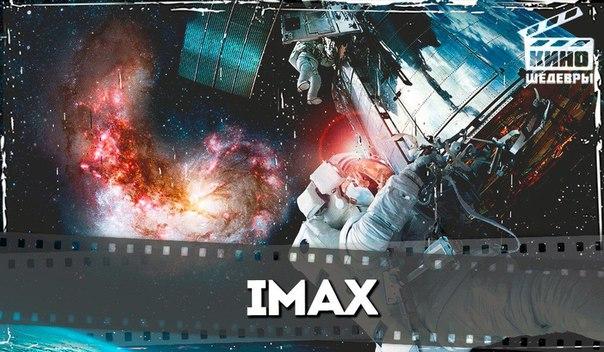 Подборка потрясающе красивых документальных фильмов от IMAX.