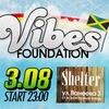 3 АВГУСТА || VIBES FOUNDATION || SHELTER DJ BAR