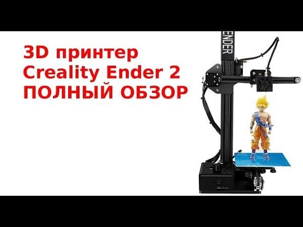 3D принтер Creality Ender 2 полный обзор