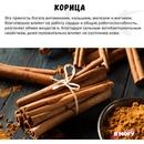 8 пряностей, которые не только ароматны, но и очень полезны