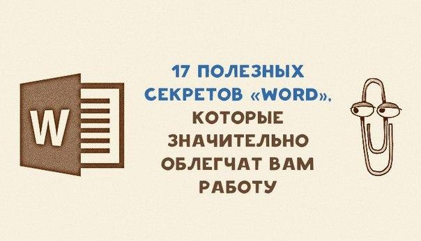 17 секретов «word», которые облегчат вам работу 1. быстро вставить дату можно с помощью комбинации клавиш shift,alt,d. дата вставится в формате дд.мм.гг. такую же операцию можно проделать и со