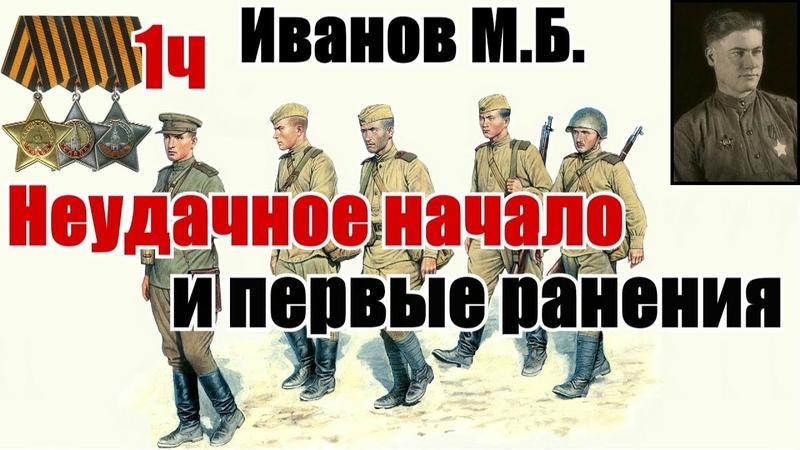 Войсковая РАЗВЕДКА. Неудачное начало и первые ранения. Из воспоминаний Иванова Мстислава Борисовича