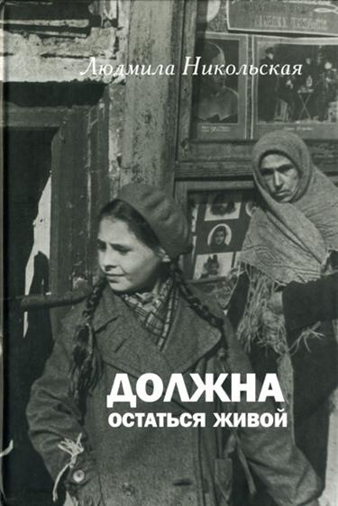 О книге «Должна остаться живой» Людмила Никольская