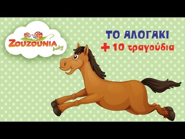 Το Αλογάκι 10 Παιδικά Τραγούδια | Zouzounia Baby