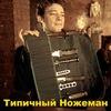 Z-KNIFE.ru | Типичный Ножеман