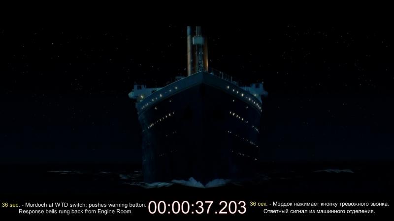 Сцена столкновения Титаника с айсбергом из фильма Дж. Кэмерона Титаник, смонтированная по реальному таймлайну
