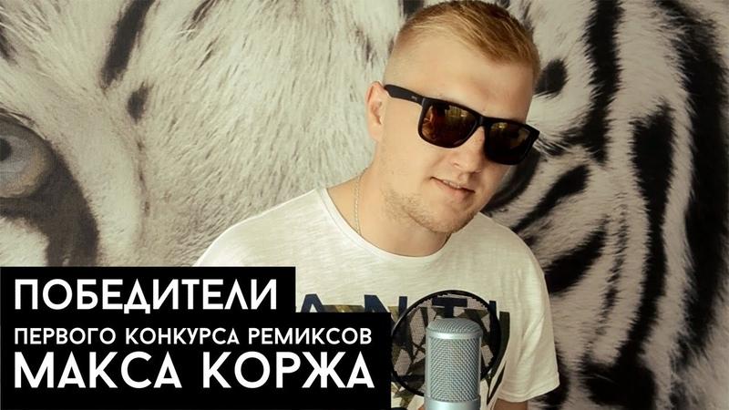 Respectproduct Победители конкурса ремиксов на Макса Коржа
