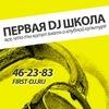 Первая DJ Школа - www.first-dj.ru - Нам 12 Лет!