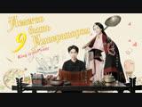 [С-Drama] Нелегко быть императором [2017] | Император не так прост - 9 серия [рус.саб]
