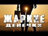 ЖАРКИЕ ТАНЦЕВАЛЬНЫЕ ДЕНЕЧКИ - КАЧАЕТ ШАНСОН 2018