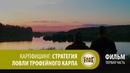 Карпфишинг Стратегия ловли трофейного карпа Часть первая HD