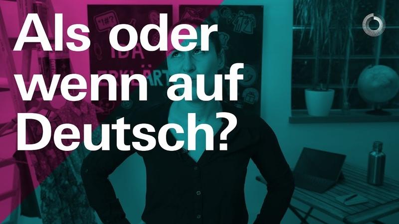 Als oder wenn auf Deutsch — Learn German with Ida | Ida erklärt