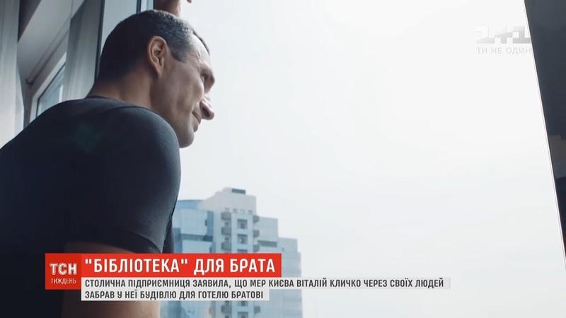 Столична підприємиця заявляє що мер Кличко забрав у неї будівлю для готелю братові