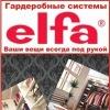 Elfa - шведские гардеробные - Калининград
