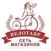 ВЕЛОТАВР - велосипеды в Минске
