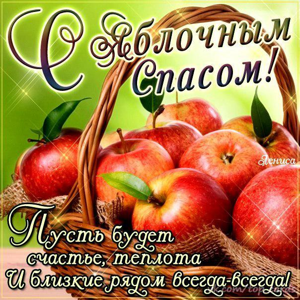 Картинка поздравление с яблочным спасом