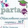 PARTA.UA - образовательный портал