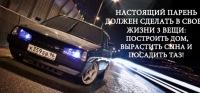 Шамиль Хакимов, 4 марта 1994, Грозный, id85814303