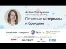 Печатные материалы и брендинг. Алёна Борзунова (Internship'2016 7bits HWDTech)