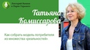 Татьяна Комиссарова Как собрать модель потребителя из множества реальностей