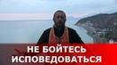 Не бойтесь исповедоваться Священник Игорь Сильченков