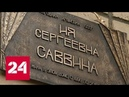 В Москве открыли мемориальную доску в память об Ие Саввиной Россия 24