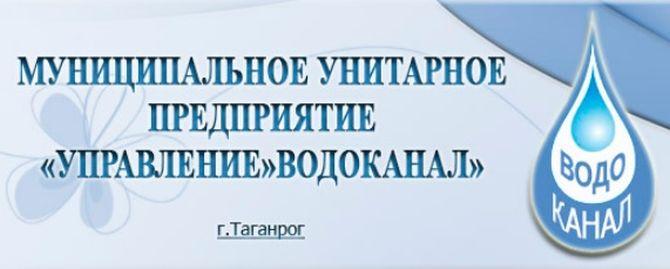 Водоканал Таганрога: Подвоз воды по заявкам жителям Таганрога будет происходить до 23:00
