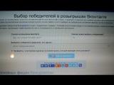 Итоги конкурса репостов 1.08