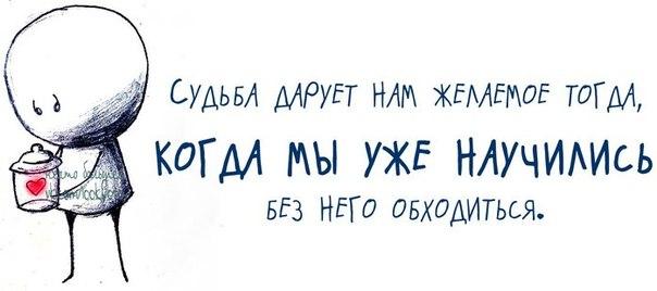 Вспомни хорошее.