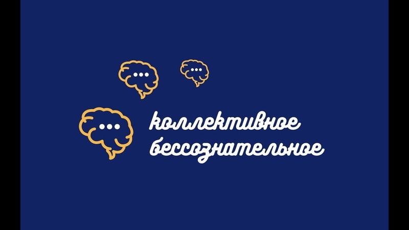 Студенты и сотрудники ВятГУ стали участниками «Коллективного бессознательного»