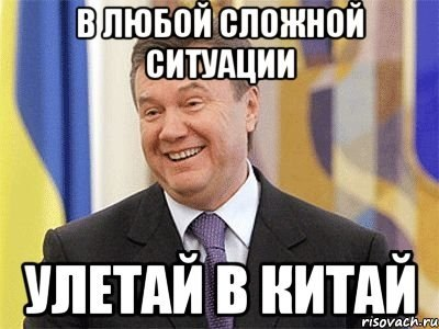 Ефремов: Янукович займется кадровыми перестановками в Кабмине, как только вернется из Китая - Цензор.НЕТ 120