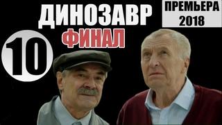 ДИНОЗАВР - 10 серия Смотреть Онлайн / Криминальная Комедия на НТВ (Сериал 2018, Русские Детективы)