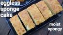 Sponge cake recipe | eggless sponge cake | स्पंज केक रेसिपी | plain cake recipe
