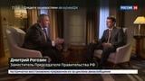 Новости на Россия 24 Дмитрий Рогозин санкции не повлияют на крупные нефтегазодобывающие компании