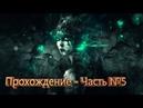 Hellblade Senua's Sacrifice ► Прохождение Часть №5