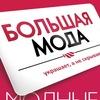 Bolshaya Moda