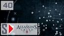 Assassin's Creed III на 100% Собирательство 9 Нью Йорк