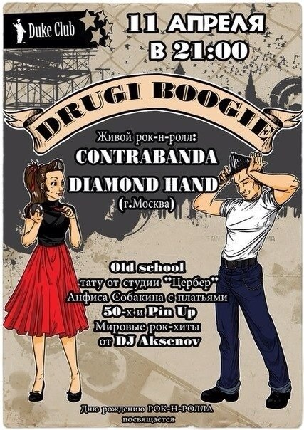 11.04 DRUGI BOOGIE Life-style шоу